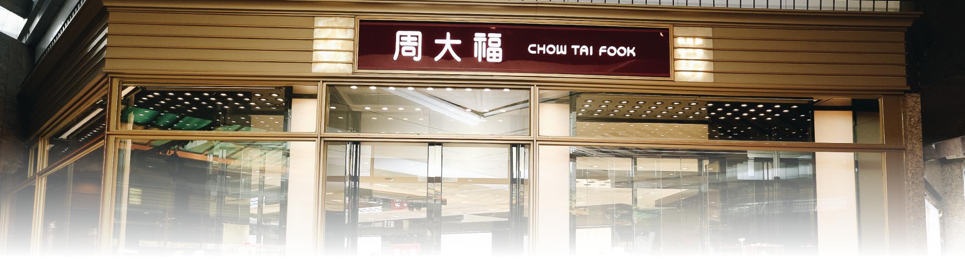 Chow Tai Fook-1